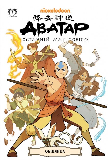 Avatar: The Last Airbender - The Promise Omnibus