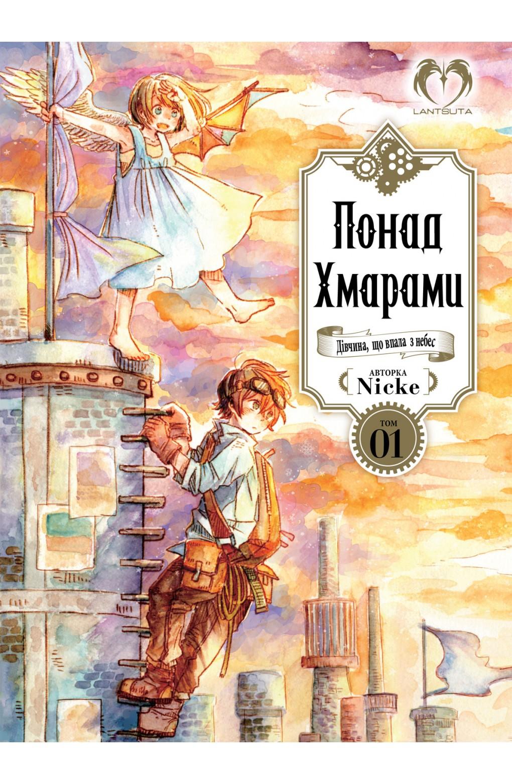 Понад Хмарами. Том 1 (Издание Делюкс)