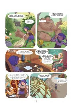 Енола & незвичайні тварини. Том 1: Єдиноріг, що перетнув межу