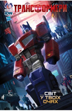 Transformers, Vol. 1: The World In Your Eyes