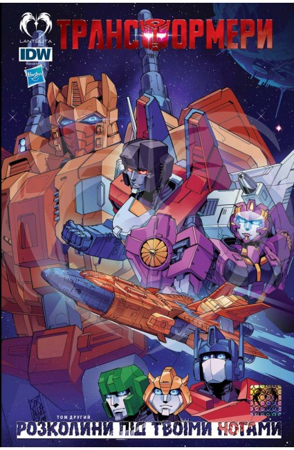 Transformers, Vol. 2: The Cracks Beneath Your Feet