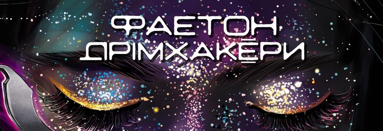Phaeton-Dreamhucker